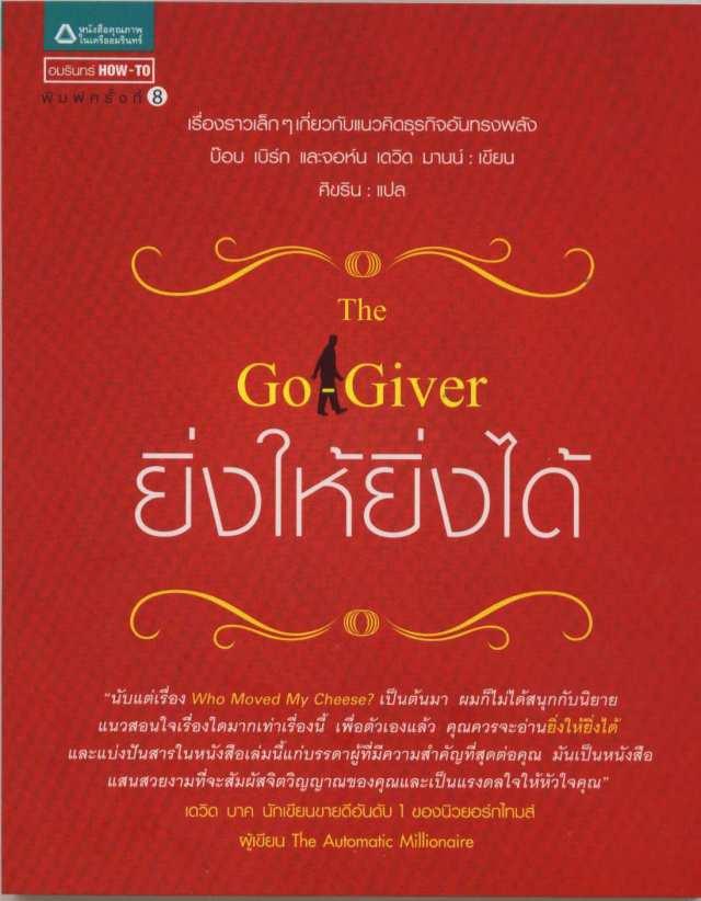 the go giver ( ยิ่งให้ ยิ่งได้ )